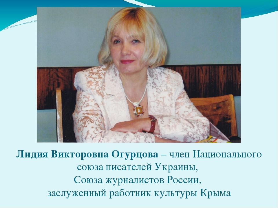 Лидия Викторовна Огурцова – член Национального союза писателей Украины, Союза...