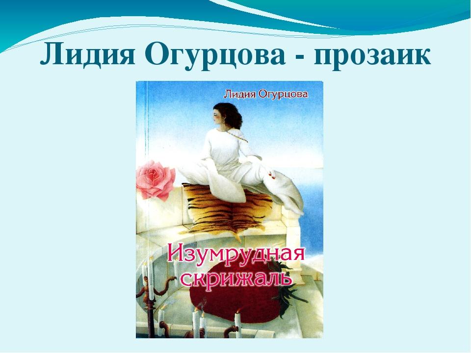 Лидия Огурцова - прозаик