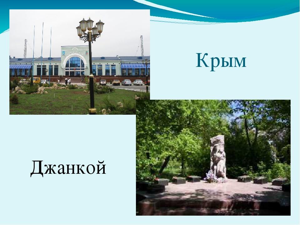 Крым Джанкой