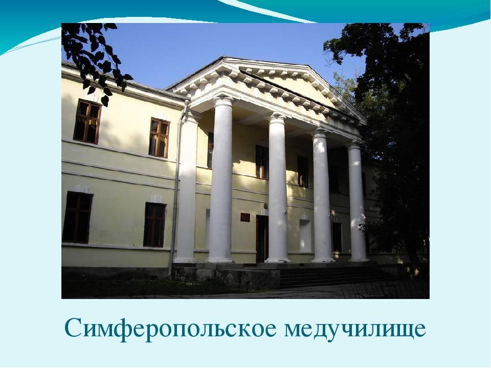 Симферопольское медучилище