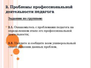 2. Проблемы профессиональной деятельности педагога Задания по группам: 2.1.