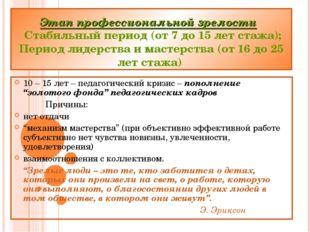 Этап профессиональной зрелости Стабильный период (от 7 до 15 лет стажа); Пери