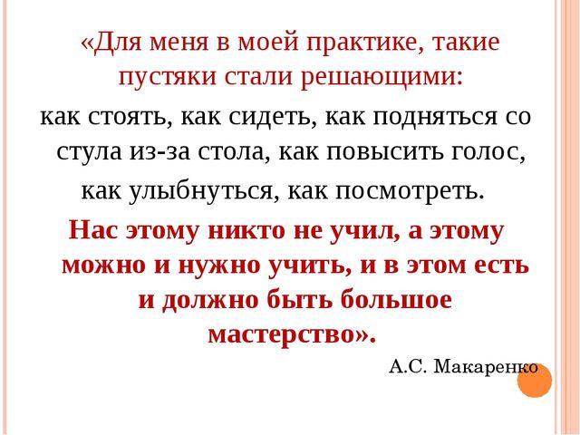 «Для меня в моей практике, такие пустяки стали решающими: как стоять, как си...