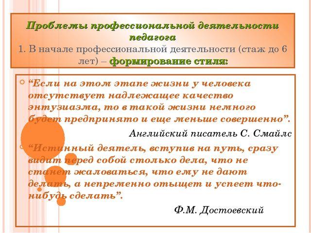 Проблемы профессиональной деятельности педагога 1. В начале профессиональной...