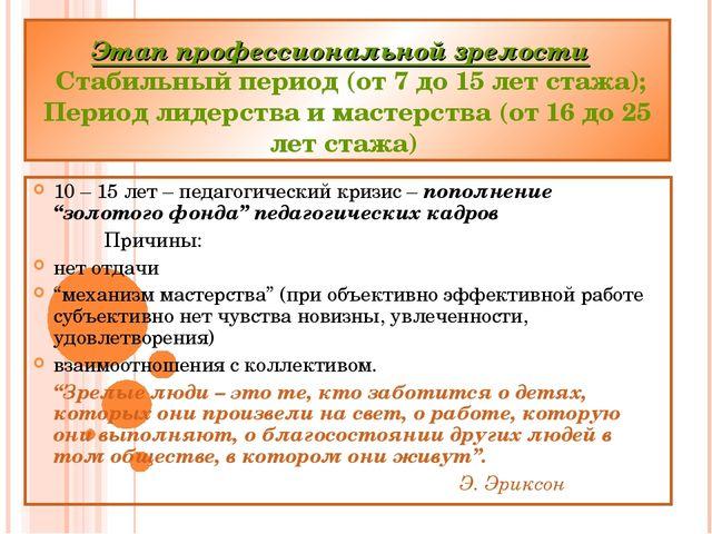 Этап профессиональной зрелости Стабильный период (от 7 до 15 лет стажа); Пери...