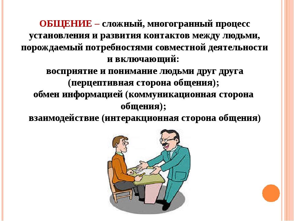 ОБЩЕНИЕ – сложный, многогранный процесс установления и развития контактов меж...