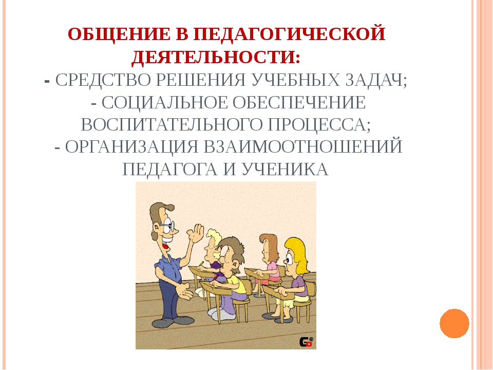 ОБЩЕНИЕ В ПЕДАГОГИЧЕСКОЙ ДЕЯТЕЛЬНОСТИ: - СРЕДСТВО РЕШЕНИЯ УЧЕБНЫХ ЗАДАЧ; - СО...