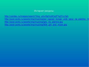 Интернет ресурсы: http://yandex.ru/images/search?img_url=http%3A%2F%2Fru.fish