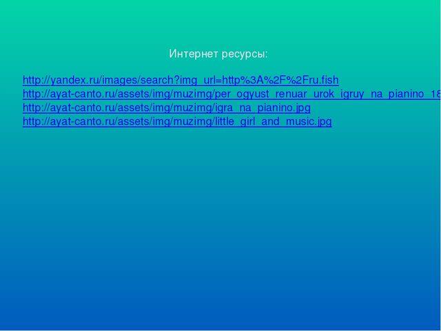Интернет ресурсы: http://yandex.ru/images/search?img_url=http%3A%2F%2Fru.fish...