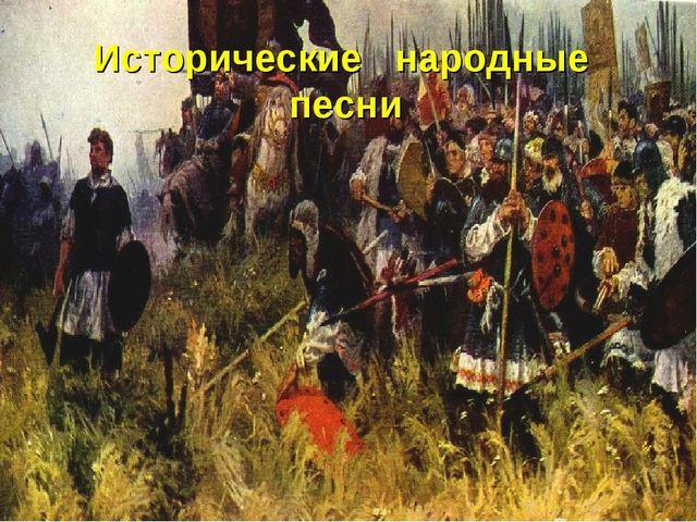Исторические народные песни