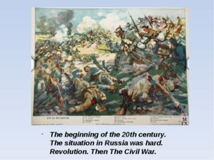 The beginning of the 20th century. The situation in Russia was hard. Revolut
