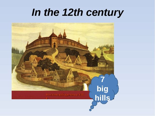 In the 12th century 7 big hills