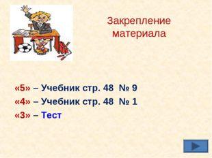 Закрепление материала «5» – Учебник стр. 48 № 9 «4» – Учебник стр. 48 № 1 «3»