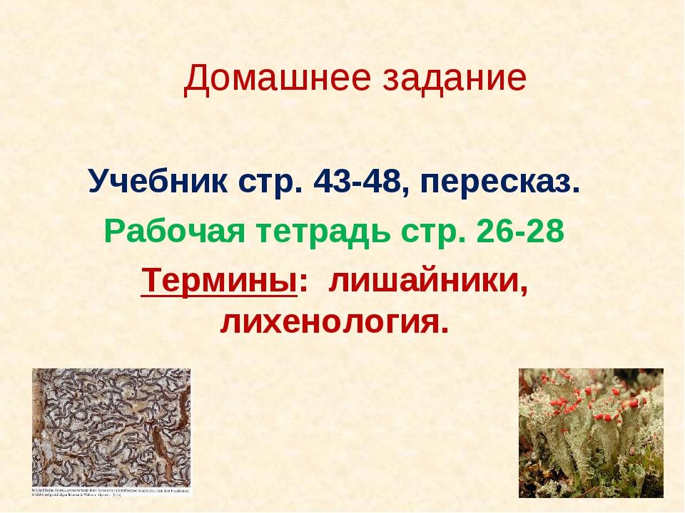 Домашнее задание Учебник стр. 43-48, пересказ. Рабочая тетрадь стр. 26-28 Тер...