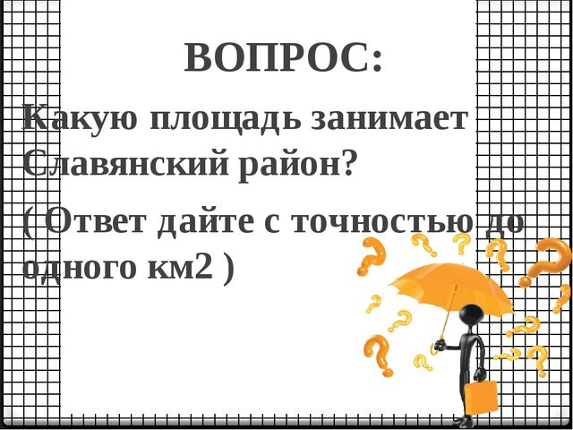 ВОПРОС: Какую площадь занимает Славянский район? ( Ответ дайте с точностью до...