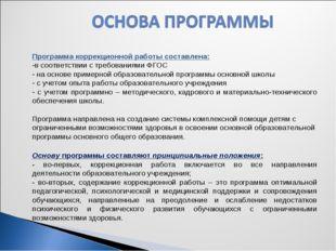 Программа коррекционной работы составлена: в соответствии с требованиями ФГОС