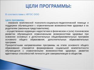 В соответствии с ФГОС ООО Цели программы: - оказание комплексной психолого-с
