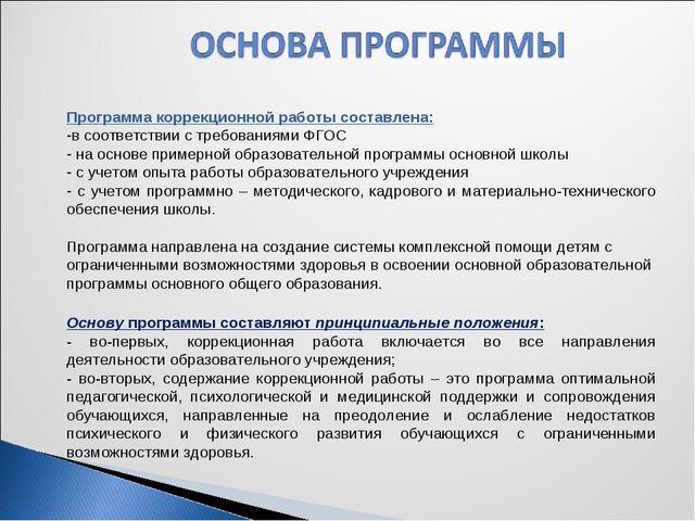 Программа коррекционной работы составлена: в соответствии с требованиями ФГОС...