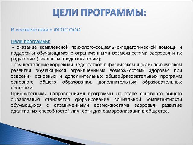В соответствии с ФГОС ООО Цели программы: - оказание комплексной психолого-с...