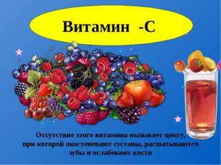 Витамин -С Отсутствие этого витамина вызывает цингу, при которой окостеневают