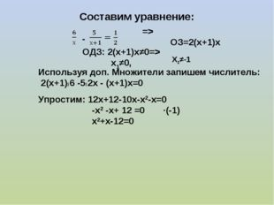 Составим уравнение: - => ОЗ=2(х+1)х ОДЗ: 2(х+1)х≠0=> х1≠0, Х2≠-1 Используя до