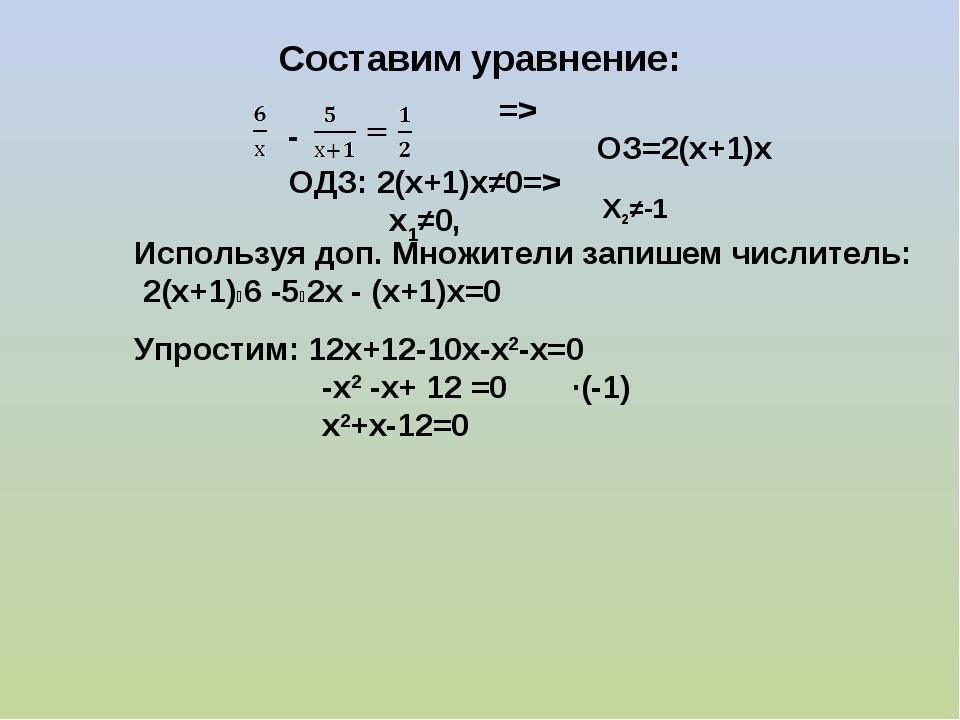 Составим уравнение: - => ОЗ=2(х+1)х ОДЗ: 2(х+1)х≠0=> х1≠0, Х2≠-1 Используя до...
