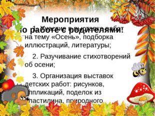 Мероприятия по работе с родителями: 1. Участие в выставке работ на тему «Осен