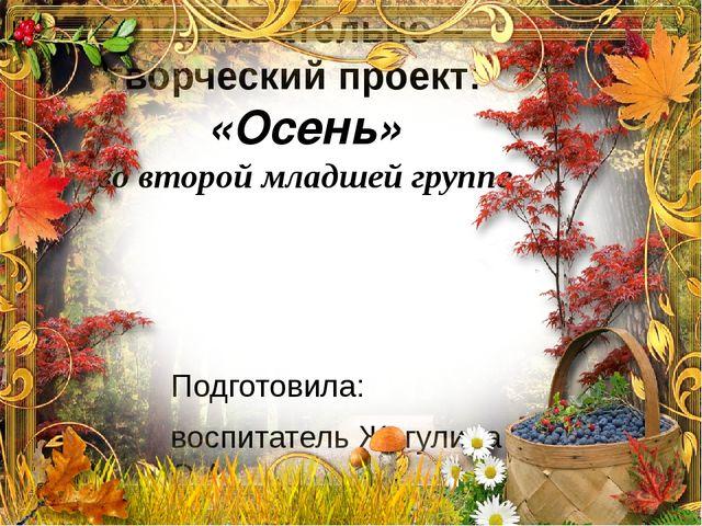 Познавательно – творческий проект: «Осень» во второй младшей группе Подготови...
