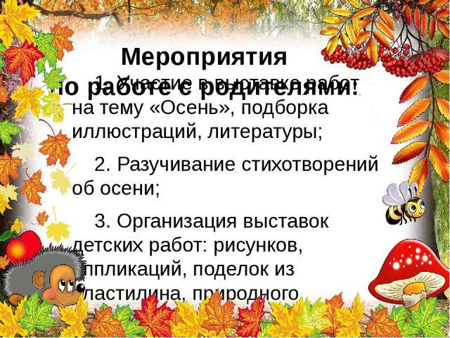 Мероприятия по работе с родителями: 1. Участие в выставке работ на тему «Осен...