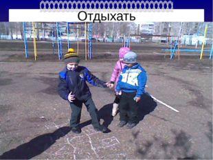 Отдыхать FokinaLida.75@mail.ru