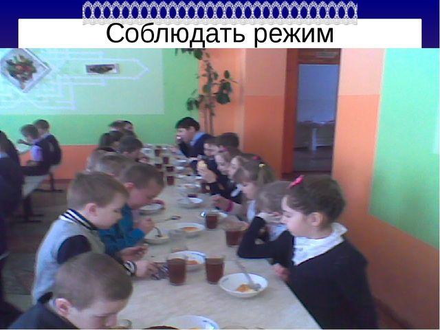 Соблюдать режим FokinaLida.75@mail.ru
