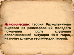 Исторические: теория Раскольникова выросла из разочарований молодого поколен