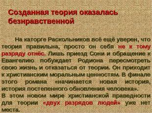 Созданная теория оказалась безнравственной На каторге Раскольников всё ещё ув