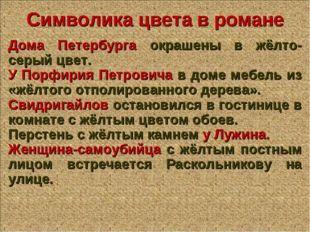 Символика цвета в романе Дома Петербурга окрашены в жёлто-серый цвет. У Порф