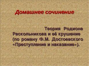 Теория Родиона Раскольникова и её крушение (по роману Ф.М. Достоевского «Пре