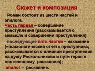 Сюжет и композиция Роман состоит из шести частей и эпилога. Часть первая – со