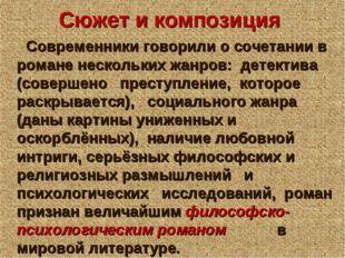 Сюжет и композиция Современники говорили о сочетании в романе нескольких жанр
