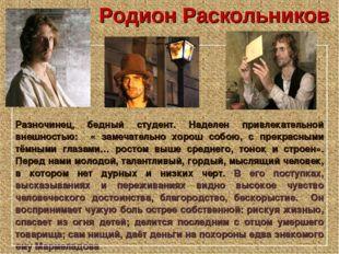 Родион Раскольников Разночинец, бедный студент. Наделен привлекательной внеш
