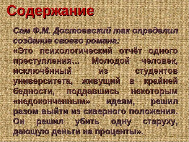 Сам Ф.М. Достоевский так определил создание своего романа: «Это психологичес...
