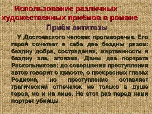 Приём антитезы У Достоевского человек противоречив. Его герой сочетает в себ...
