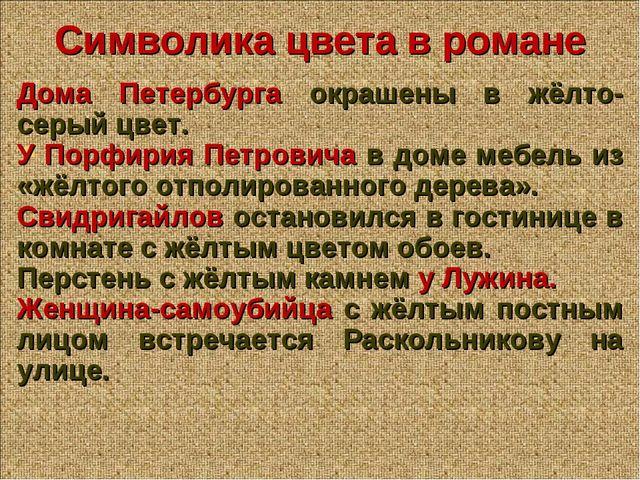Символика цвета в романе Дома Петербурга окрашены в жёлто-серый цвет. У Порф...