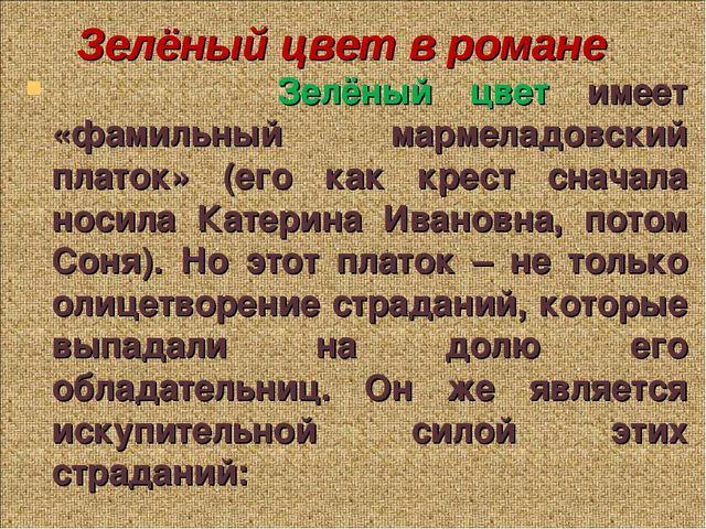 Зелёный цвет имеет «фамильный мармеладовский платок» (его как крест сначала...