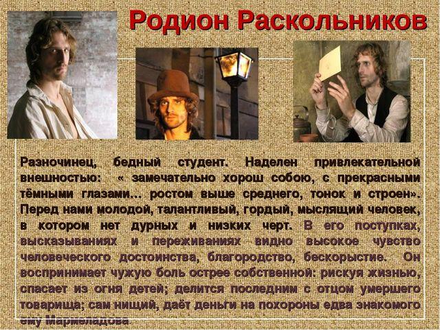 Родион Раскольников Разночинец, бедный студент. Наделен привлекательной внеш...