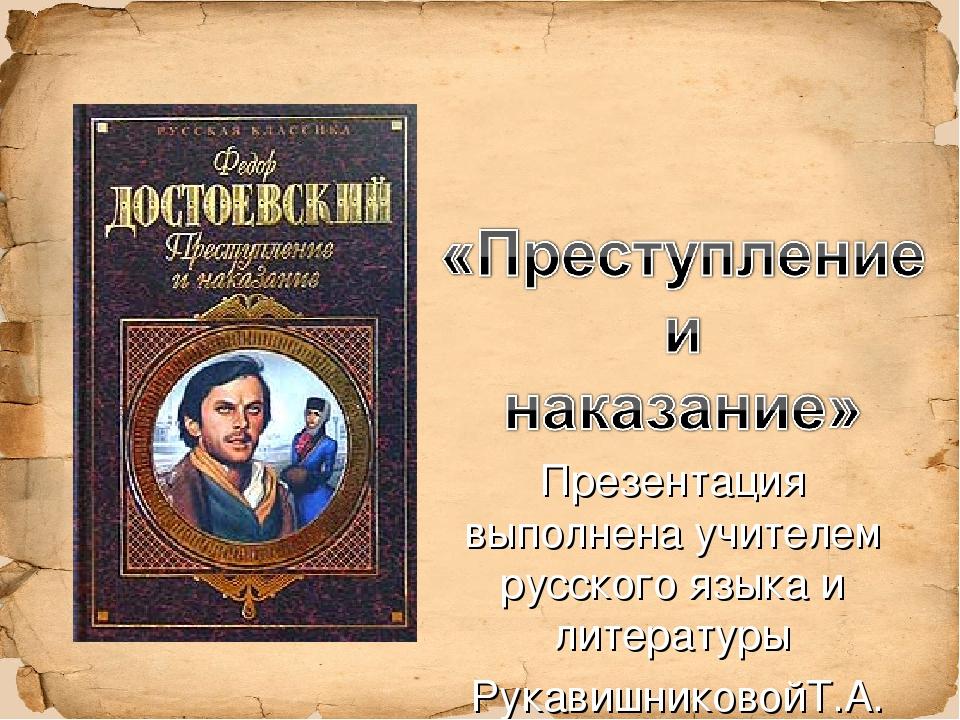 Презентация выполнена учителем русского языка и литературы РукавишниковойТ.А.