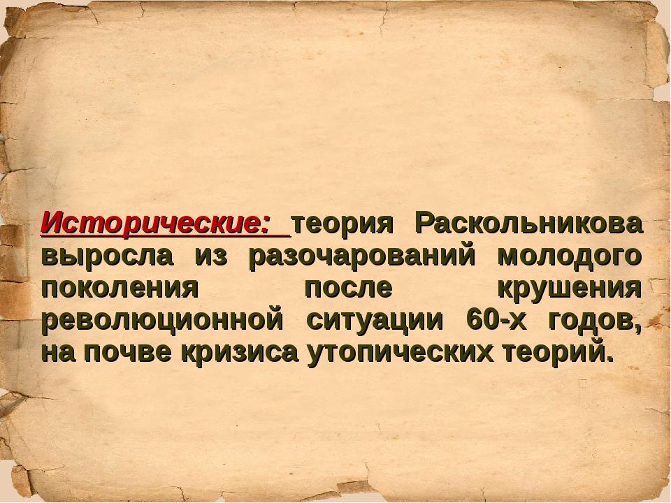 Исторические: теория Раскольникова выросла из разочарований молодого поколен...
