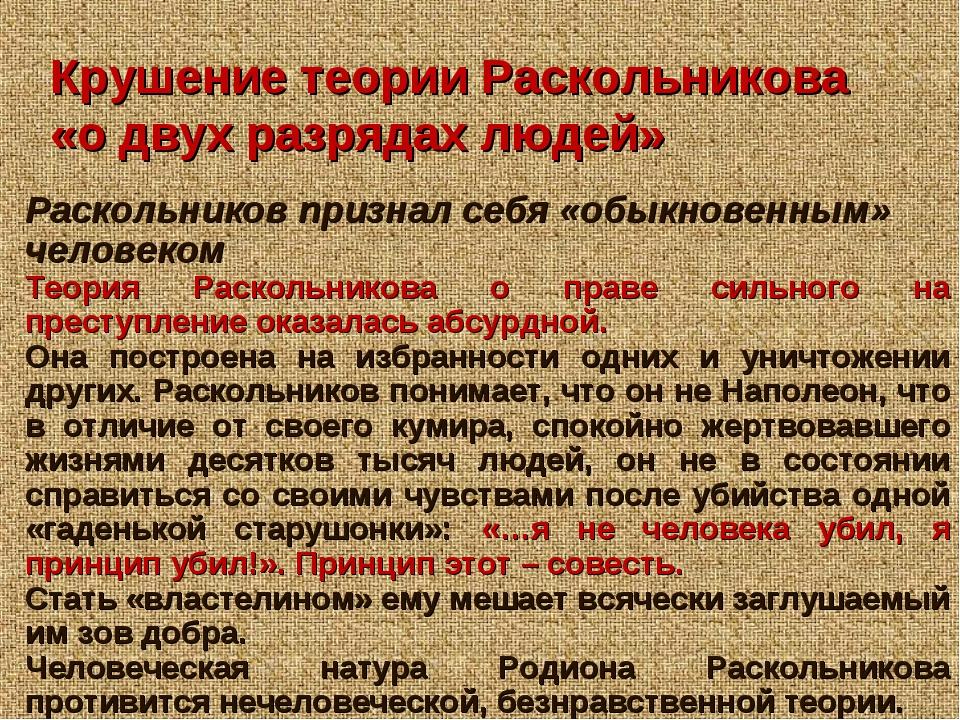 Крушение теории Раскольникова «о двух разрядах людей» Раскольников признал се...