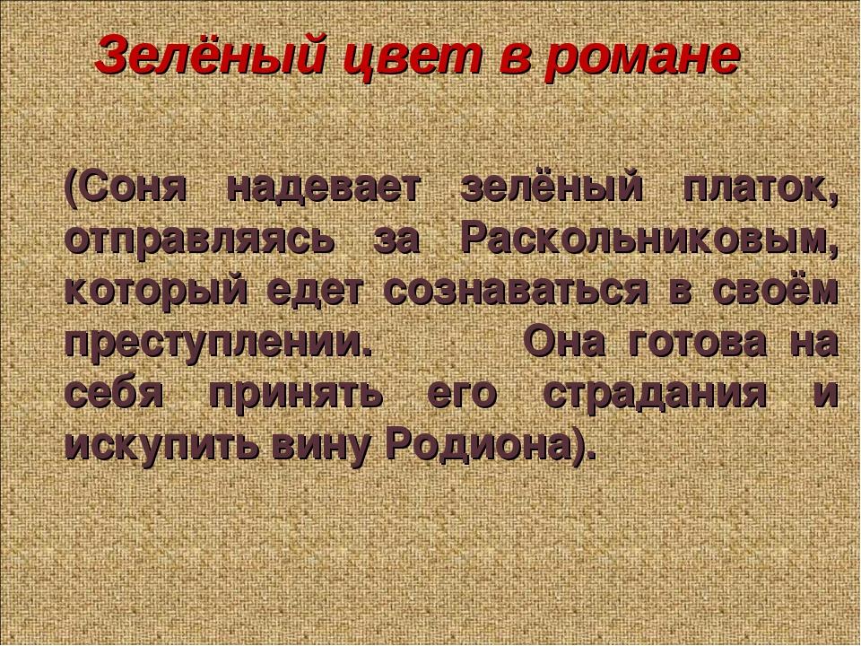 (Соня надевает зелёный платок, отправляясь за Раскольниковым, который едет...