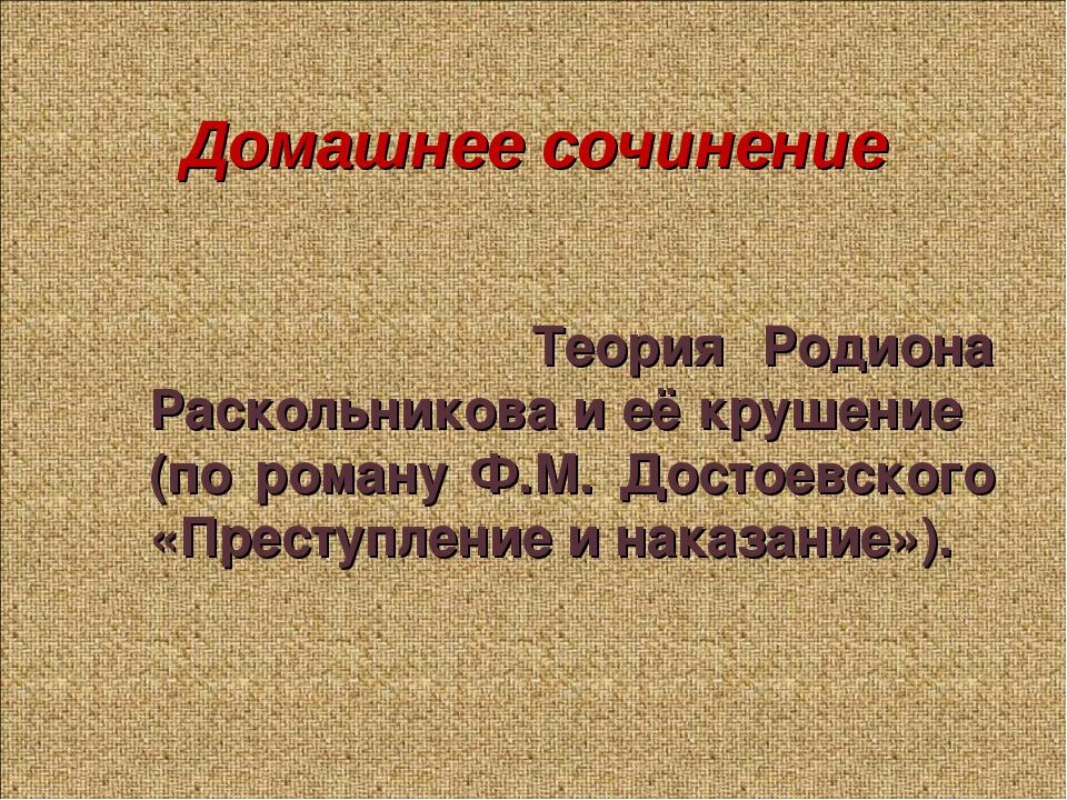 Теория Родиона Раскольникова и её крушение (по роману Ф.М. Достоевского «Пре...