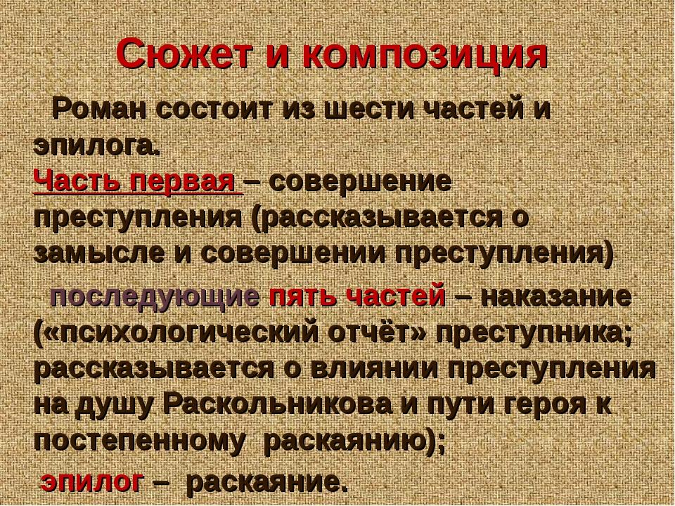 Сюжет и композиция Роман состоит из шести частей и эпилога. Часть первая – со...