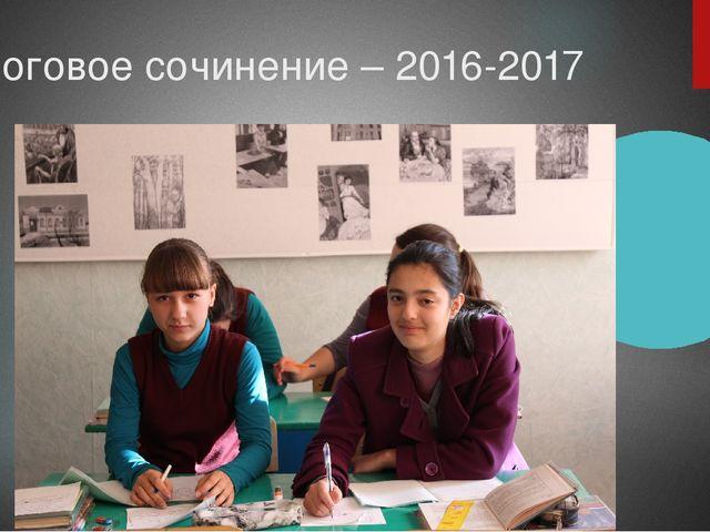 Итоговое сочинение – 2016-2017